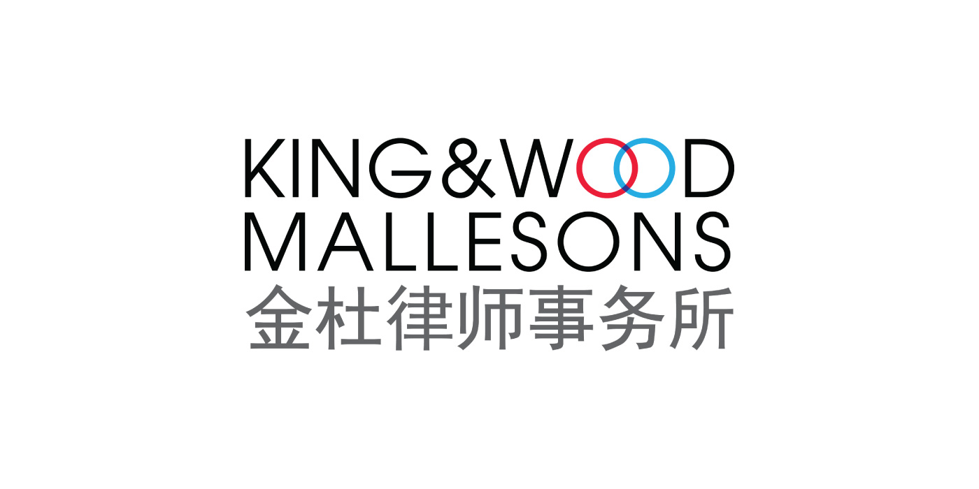Services to the Industry - Professional Services finalist: King & Wood Mallesons
